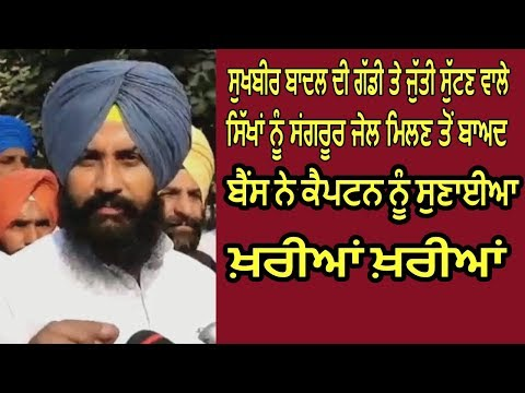 Xxx Mp4 Simarjit Bains Showing On Amarinder Singh And His Government Policies Musty Watch 3gp Sex