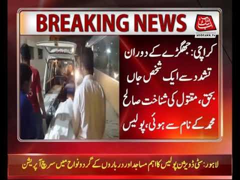 Xxx Mp4 Karachi Man Killed In Clash Over Water Issue In Hussainabad 3gp Sex