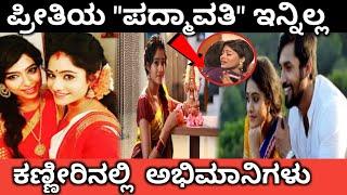 ವೀಕ್ಷಕರ ಪ್ರೀತಿಯ ಪದ್ಮಾವತಿ ಇನ್ನಿಲ್ಲ | ಕಣ್ಣೀರಿನಲ್ಲಿ ಅಭಿಮಾನಿಗಳು | Padmavati Serial | Kannada Taja Suddi