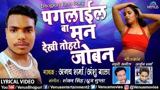 Ajay Sharma | Paglail Ba Mann Dekhi Toharo Joban - LYRICAL VIDEO | Anshu Bala | Bhojpuri Item Songs