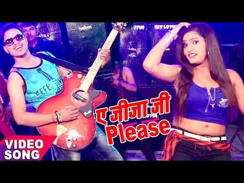 Xxx Mp4 सुपरहिट लोकगीत 2017 Ae Jija Ji Please Ankush Raja Aaja Raja Raj Bhoge Bhojpuri Hit Songs 3gp Sex