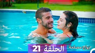 Zawaj Maslaha - الحلقة 21 زواج مصلحة