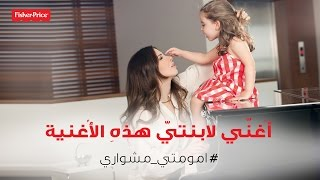 أُغنّي لابنتيّ هذهِ الأُغنية! - نانسي عجرم / My daughters