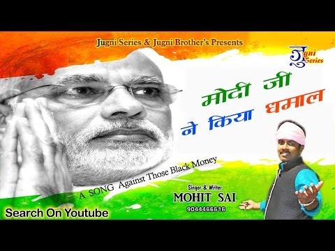 Xxx Mp4 Modi Ji Ne Kiya Dhamaal Mohit Sai Awesome Hindi Song Modi News PM Narendra Modi Song 3gp Sex