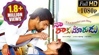 Naa Rakumarudu Latest Telugu Full Length Movie | Naveen Chandra, Ritu Varma - 2018