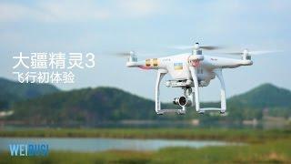 大疆精灵3专业版(DJI Phantom 3 Pro first flight review)使用飞行初体验[WEIBUSI 出品]