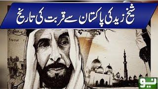 History of Sheikh zayed