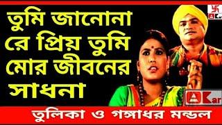 Tumi jano na re priyo - Tulika & Gangadhar