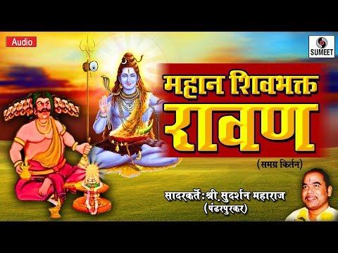 Xxx Mp4 Mahan Shivbhakta Ravan Kirtan Shri Sudarshan Maharaj Sumeet Music 3gp Sex