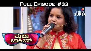 Majaa Talkies Season 2 - 24th May 2018 - ಮಜಾ ಟಾಕೀಸ್ - Full Episode