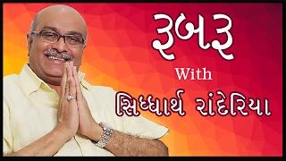 Rubaru with Siddharth Randeria - Interesting Interview - Gujjubhai Na Jeevan Ni Rasprad Vaato