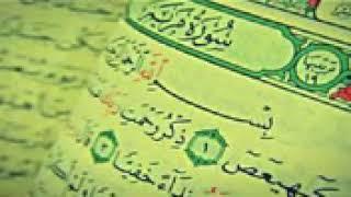 الشيخ بندر بليلة تلاوة سورة مريم (كاملة)