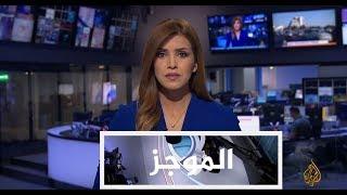 موجز الأخبار - العاشرة مساء 24/06/2017