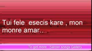 Rabindra song-- Tui fele  esecis kare mon monre amar