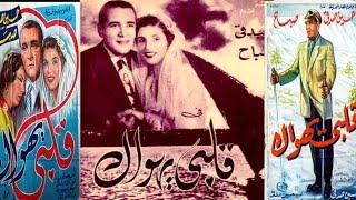 فيلم قلبى يهواك - Qalpi Yahwak Movie
