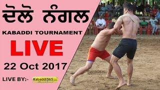 🔴[Live] Daulo Nangal (Amritsar) Kabaddi Tournament  22 Oct 2017