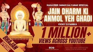 """जैन धर्म की अनमोल यह घड़ी..ANMOL YEH GHADI | Mahavir Janam Kalyanak Songs 2018 | Latest Jain Bhajan"