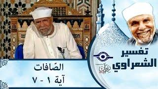 الشيخ الشعراوي | تفسير سورة الصّافات، (آية ١-٧)