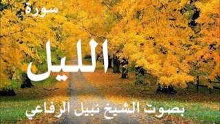 سورة الليل الشيخ نبيل الرفاعي