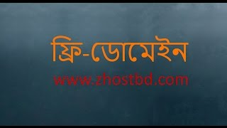 Free Domain Registration & Order a Hosting Package from zHost Bangladesh