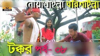 Tokkor( নোয়াখালী বরিশালের টক্কর) Episode- 08 ।। New bangla comedy drama 2017।। Ground zero