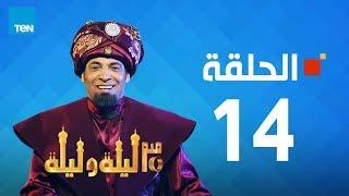 مسلسل 30 ليلة و ليلة - سعد الصغير - الحلقة 14 كاملة | Episode 14 - 30 Leila w Leila