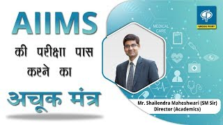 AIIMS 2019 - Right Tips to Crack AIIMS | SM Sir (Kota) | Career Point