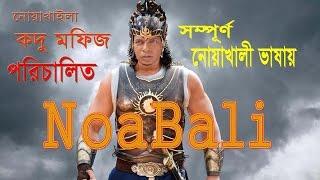 NoaBali - Movie by Mosharraf Karim (Trailer) Noakhali Pageant