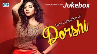Best Collection Of PORSHI | Super Hits Album | Audio Jukebox | Bangla New Song