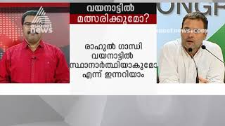 Decision Today on Rahul Gandhi's candidature in Wayanad