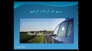 سلسلات تعليم السياقة بتونس الجزء الاول 1