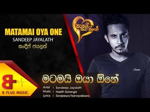 Matamai Oya One Sandeep Jayalath Official Music Audio