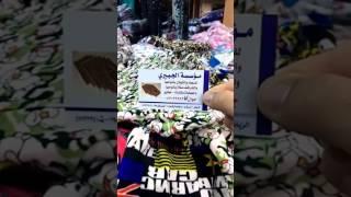 سوق جملة الملابس المرقب في الرياض شتاء 1438- 14-3