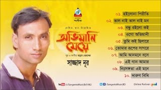 Sazzad Nur - Ovimani Meye - Full Audio Album | Sangeeta