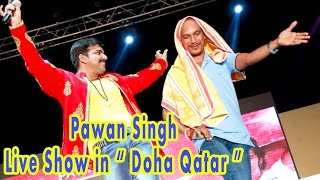 PAWAN SINGH Live Show In Doha Qatar || PART 1 || Latest Stage Show || Super Hit Live Show 2016 new