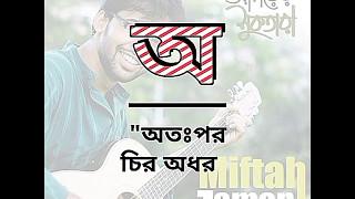 Otopor Chiro Odhora by Miftah Zaman |  Bangla Song | Bangla Lyrics | মিফতাহ জামান | অতঃপর চির অধরা