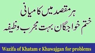 Khatam E Khawajgan Ka Wazifa   ختم خواجگان مجرب وظیفہ ہر مشکل کیلیے   Har Pareshani Ka Hal
