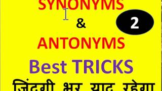 SYNONYMS & ANTONYMS(WORD MEANING)  खतरनाक TRICKS /CHALLENGE -2