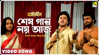 Sesh Gaan Noy Aaj | Mangal Deep | Bengali Movie Video Song | Tapas Pal, Satabdi Roy