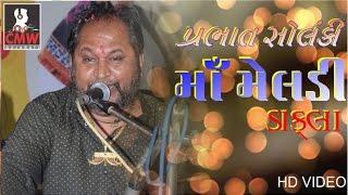 New 2017 Prabhat Solanki Live Programme    Maa Meladi No Mandavo    Lokdayra Live II Prabhat Solanki