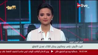 مداخلة د. أيمن سمير لـ ONLIVE حول مستقبل الاتفاق النووي الإيراني بعد استراتيجية ترامب