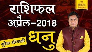 DHANU | SAGITTERIOUS| Predictions for April - 2018 Rashifal | Monthly Horoscope | Suresh Shrimali