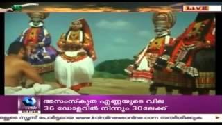 Sanskrit Film 'Priyamanasam' Screened In Palakkad