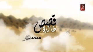 برنامج قصص خالدة مع حضرة الناظر ، محمد صلى الله عليه و سلم الجزء الثالث   رمضان 2017