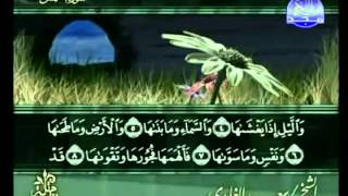القرآن الكريم - الجزء الثلاثون - تلاوة سعد الغامدي - 30