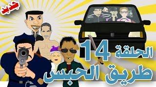 بوزبال الحلقة 14 - طريق الحبس - bouzebal- tri9 l7abs