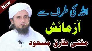 (Full Bayan) Allah ki Taraf Se Aazmaish | Mufti Tariq Masood @ Masjid-e-Alfalahiya