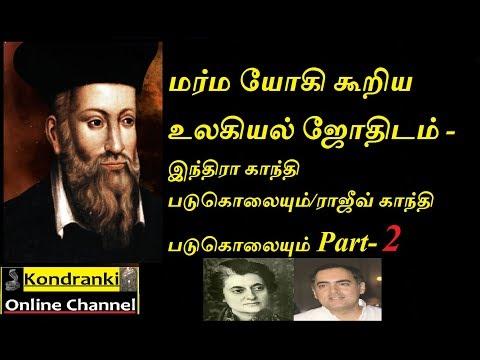 Xxx Mp4 மர்ம யோகி கூறிய உலகியல் ஜோதிடம் Part 2 World Astrlogy In Tamil 3gp Sex