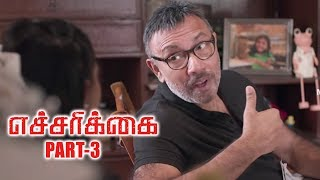 Echarikkai Tamil Movie Part 3 | Sathyaraj, Varalaxmi, Kishore, Yogi Babu | KM Sarjun