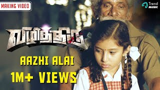 Vizhithiru | Aazhi Alai | Making Video | Vaikom Vijayalakshmi | Trend Music